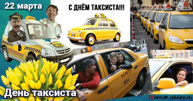 Международный день таксиста 2018 - открытка
