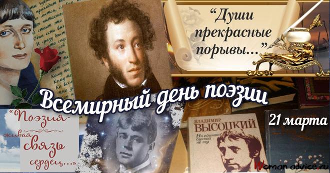 День поэзии 2018. Какого числа в России, мероприятия, поздравления