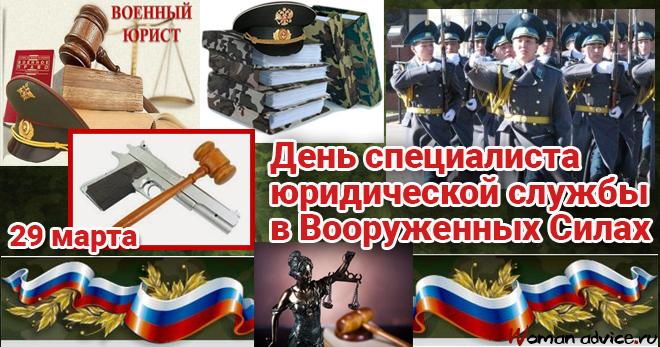Поздравления с днём военного юриста