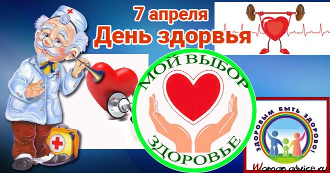 Когда день здоровья в россии 2018