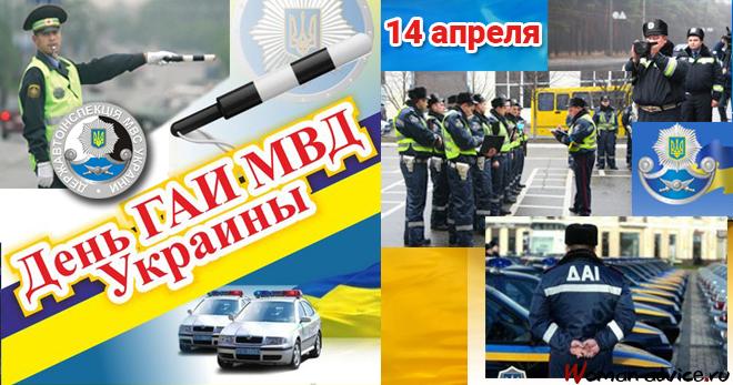 Новое в гаи украины 2018