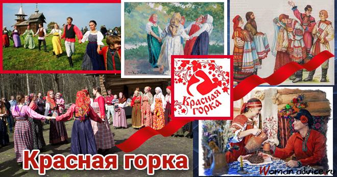Красная горка открытки с поздравлениями
