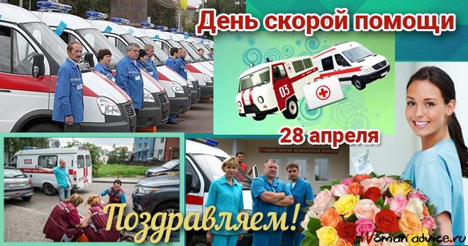 Поздравления с днём рождения водителю скорой помощи 94