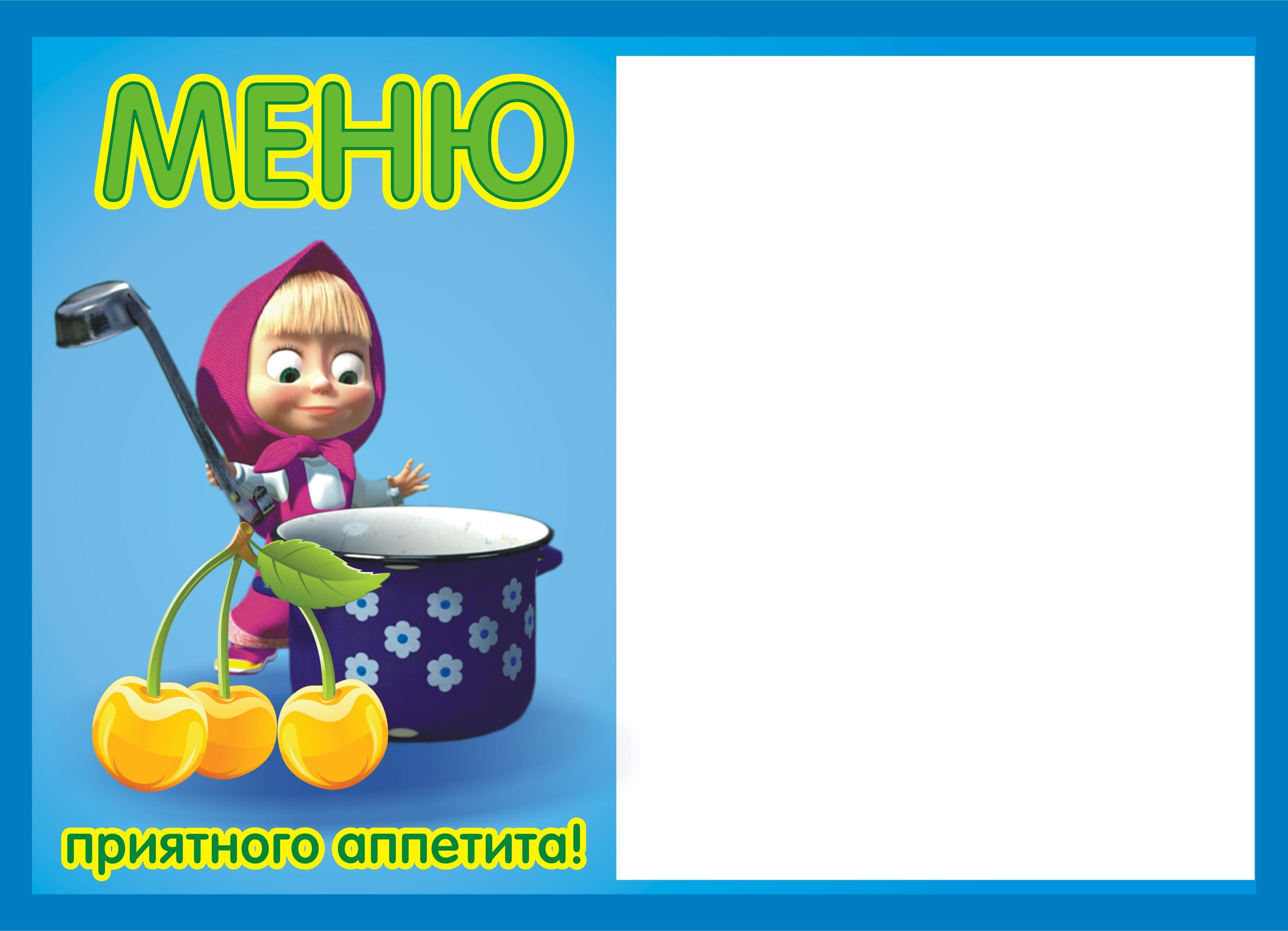 детское меню образец фото