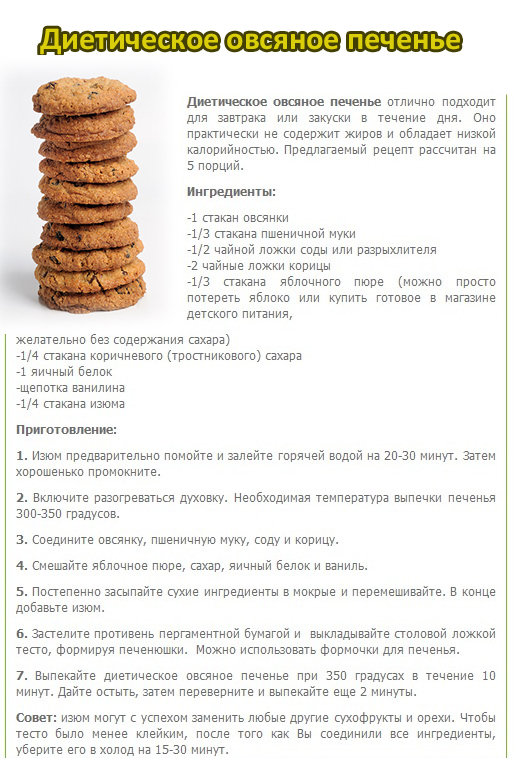 Диетическое печенье из овсяной муки рецепт