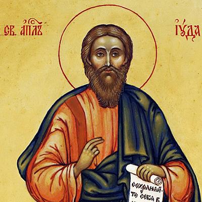 апостол иуда искариот