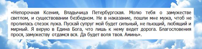 молитва ксении петербургской о даровании детей