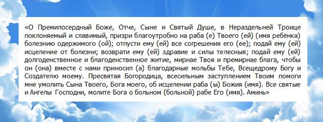 молитва о детях святой троице