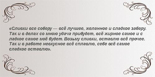 zagovor_na_udachu1
