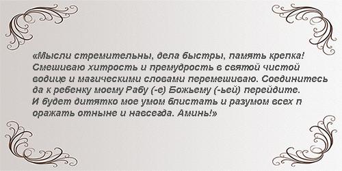 zagovor_na_udachu10