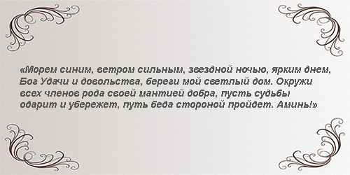 zagovor_na_udachu11
