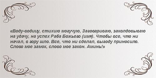 zagovor_na_udachu2