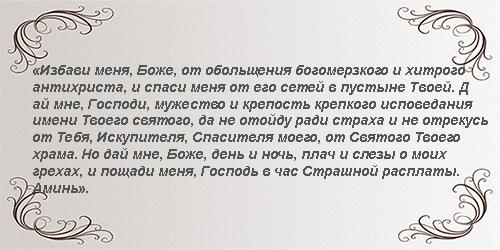 zagovor_na_udachu3