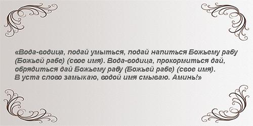 zagovor_na_udachu4