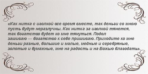 zagovor_na_udachu5
