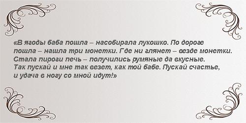 zagovor_na_udachu6