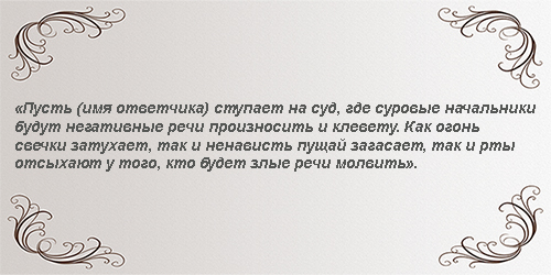zagovor_na_udachu7