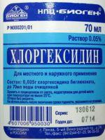 Спринцевание Хлоргексидином
