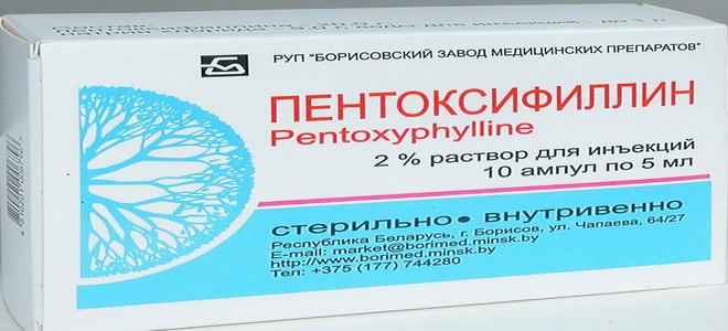 Пентоксифиллин при беременности капельница