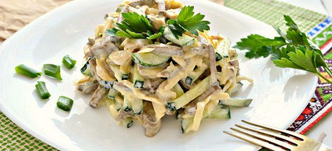 салат из говяжьей печени с грибами