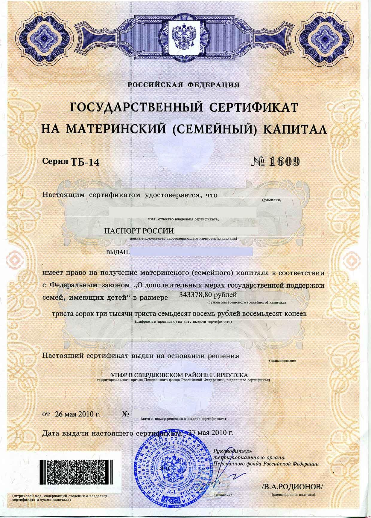 Как узнать готов ли сертификат на материнский капитал по интернету