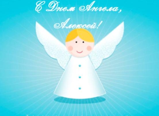 Поздравления с днем ангела алексея картинки