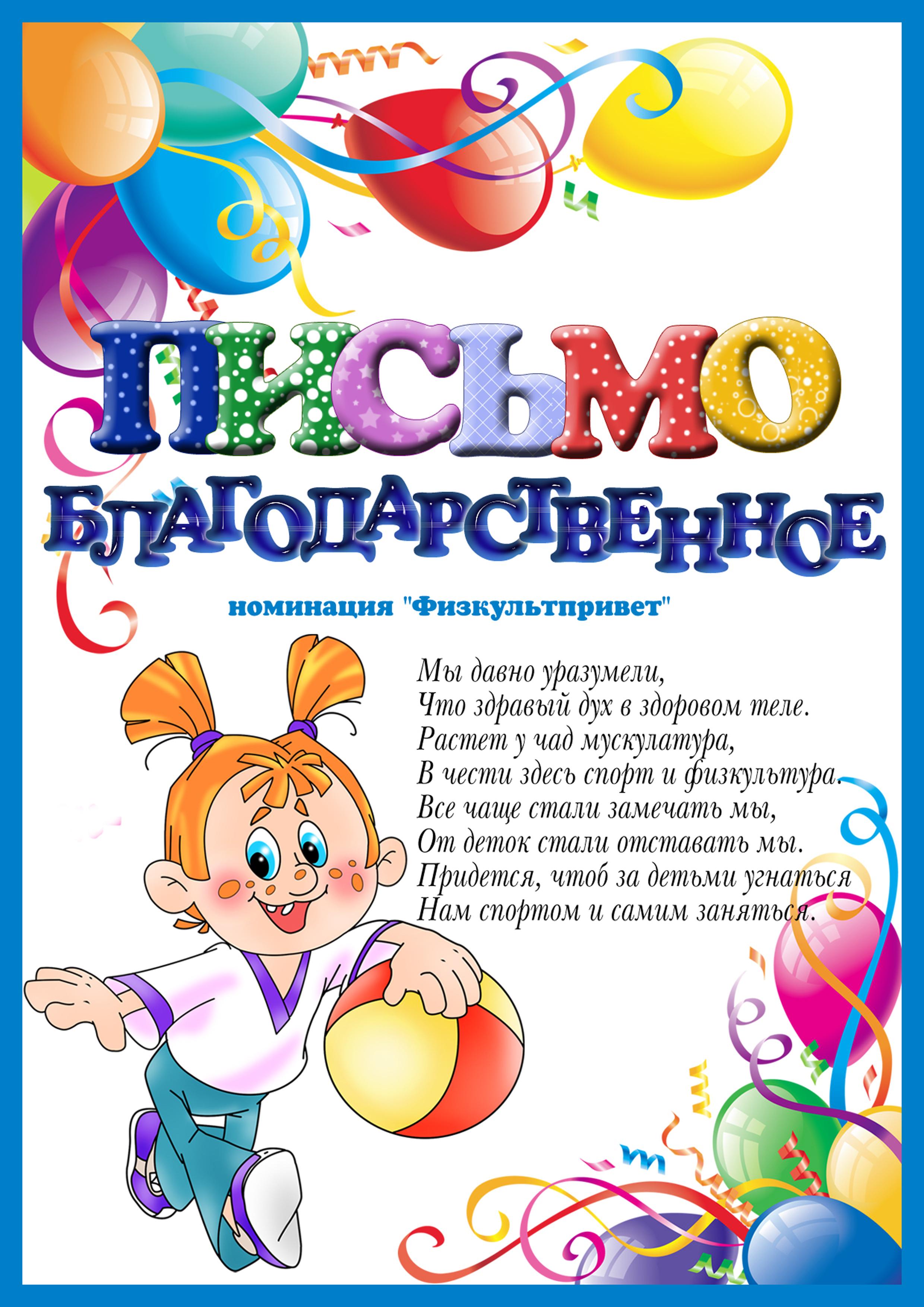 Поздравление работников детского сада с номинациями