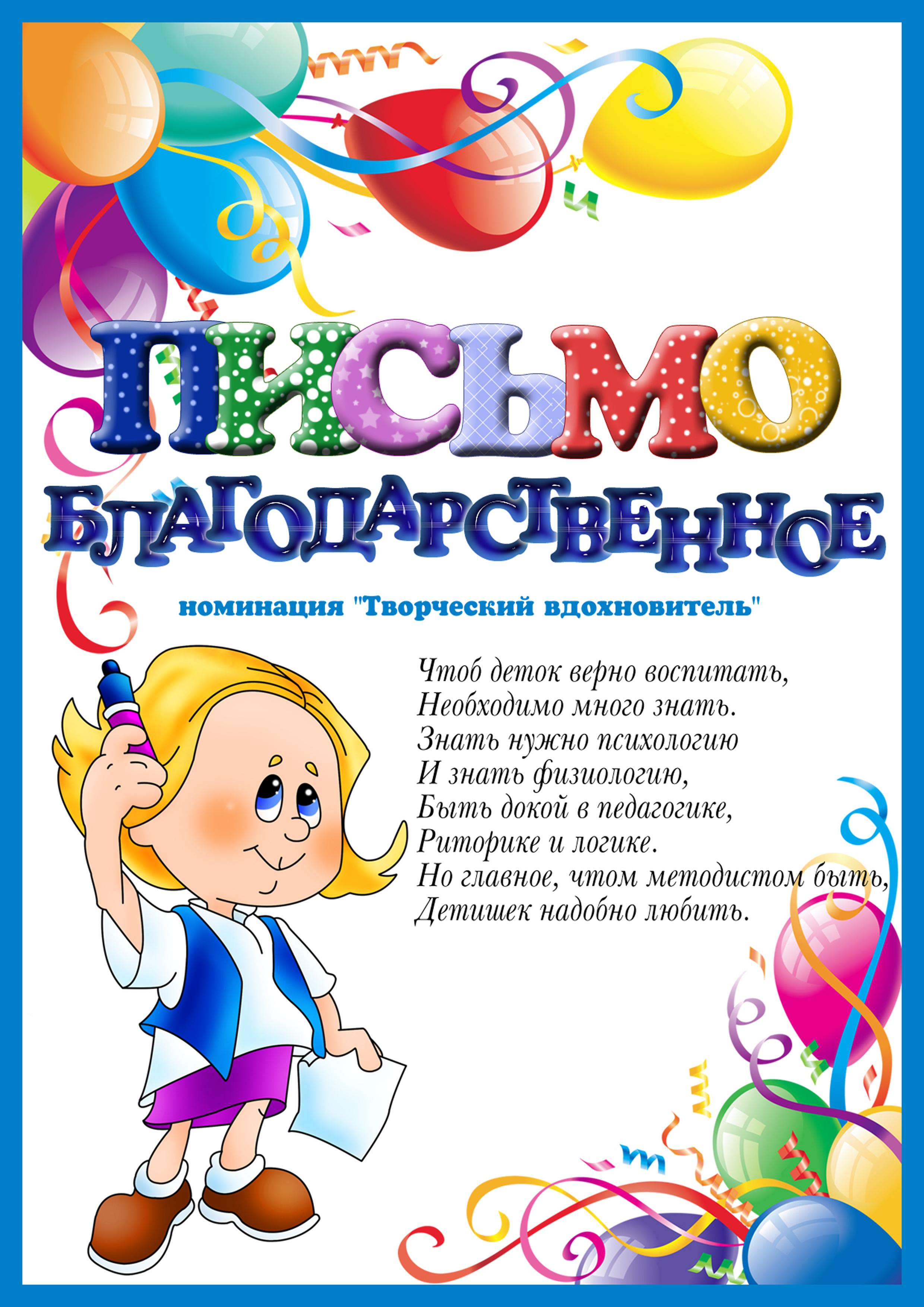 Поздравление на выпускной сотрудникам детского сада