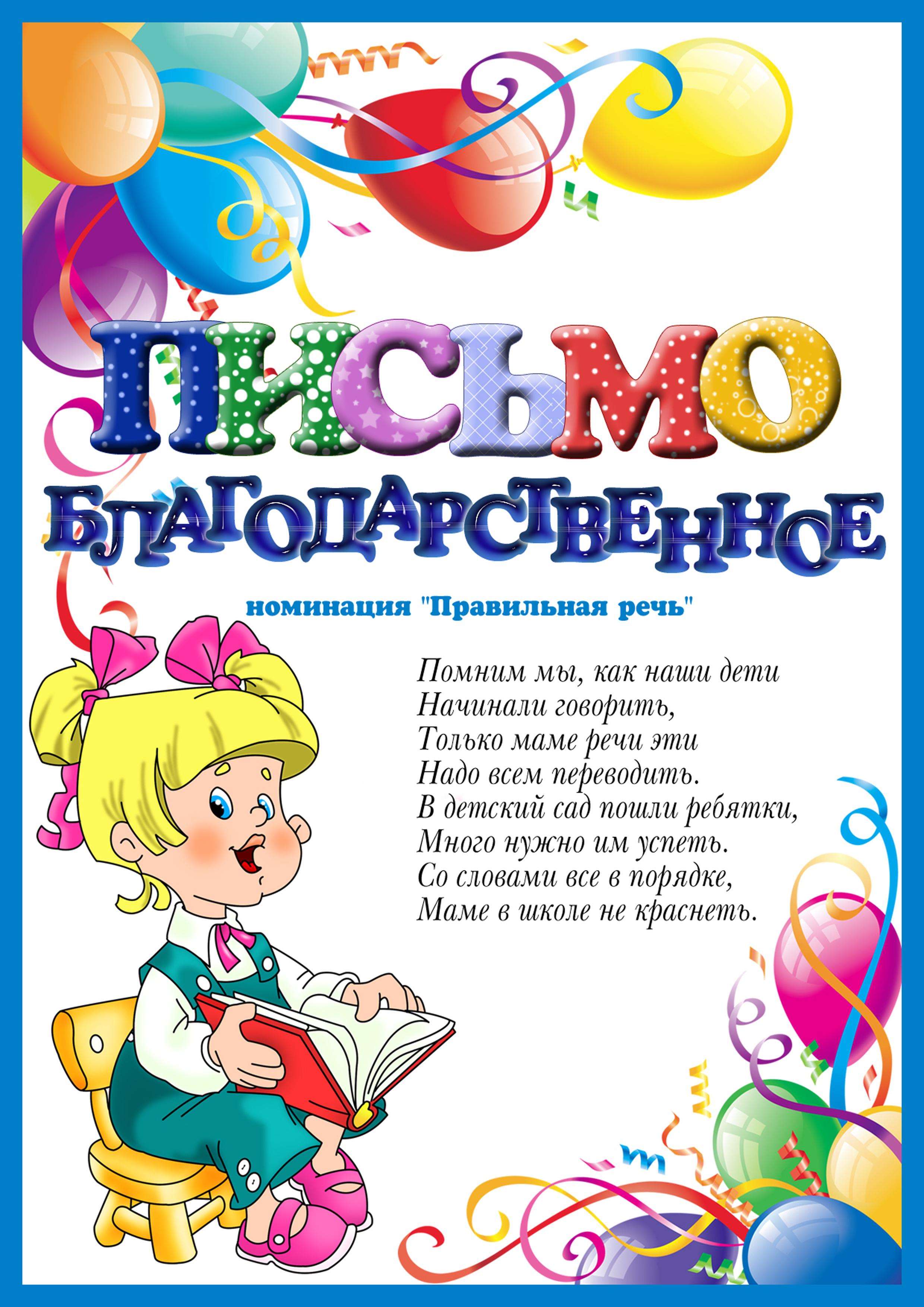 Поздравление логопеду на выпускной в детский сад