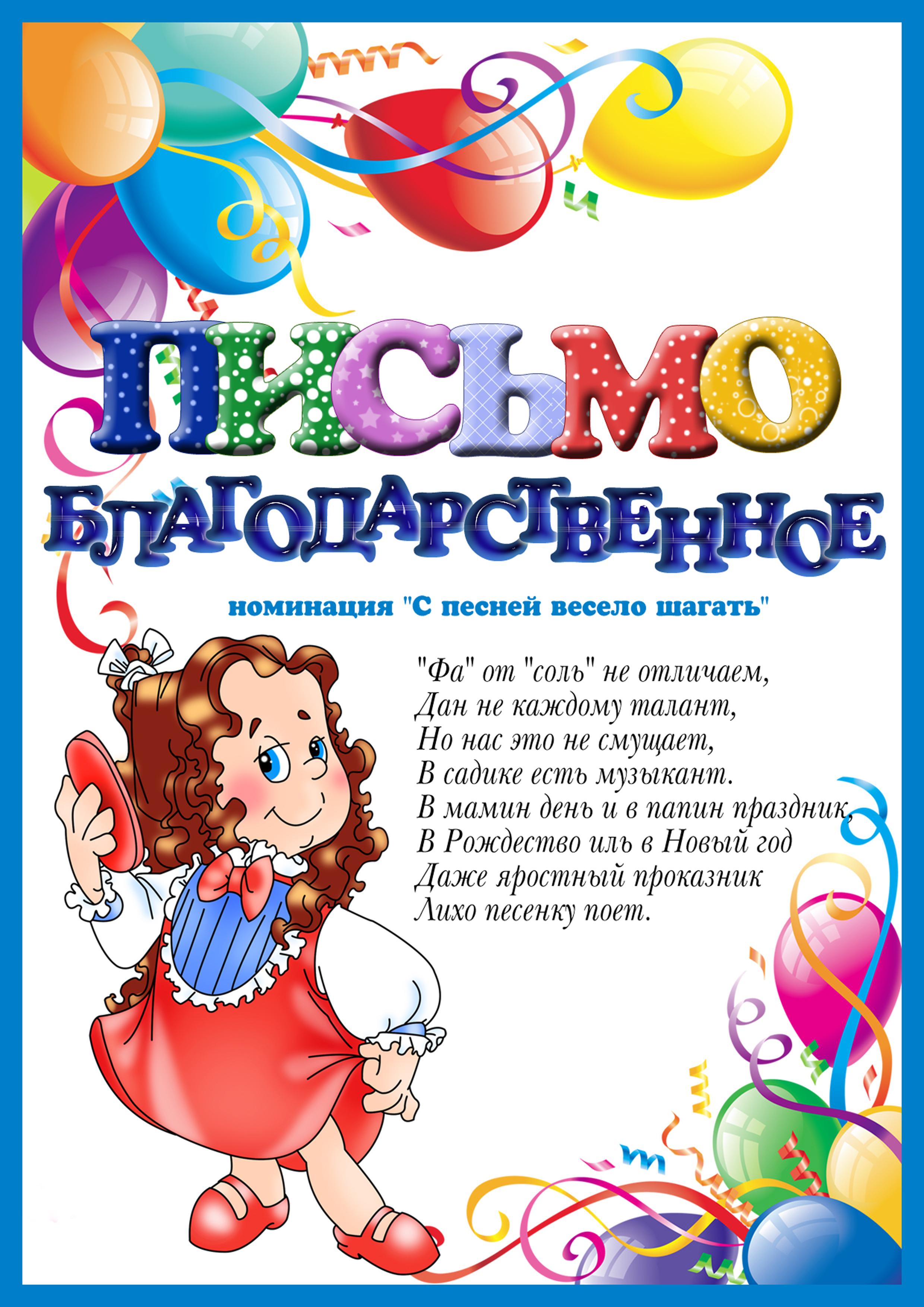 Поздравления от детей сотрудникам детского сада на