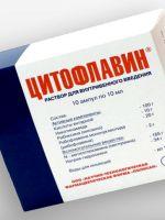 Цитофлавин – данные для применению