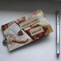 чековая книжка желаний для любимого своими руками