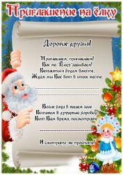 приглашение на новогодний утренник в <em>как написать приглашение в детский сад</em> детском саду