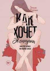 «Как хочет женщина» - обзор книги от Эмили Нагоски