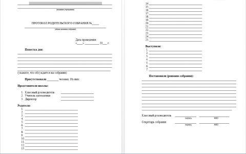 Протокол шаблон Родительского Собрания в Школе образец