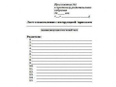Образец протокола общего собрания участников