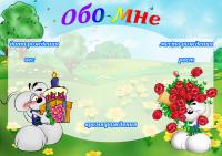 Портфолио для детского сада 6
