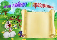 Портфолио для детского сада 8