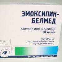 эмоксипин инструкция по применению уколы внутривенно - фото 9
