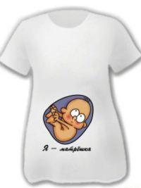 Футболки для беременных с прикольными надписями10