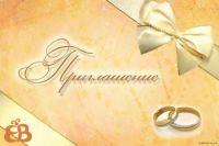 Приглашение 2