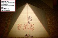 как сделать пирамиду из картона6
