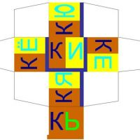 кубики зайцева вариант 1