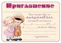 Приглашения на выпускной в детском саду шаблоны 2