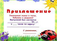 Приглашения на выпускной в детском саду шаблоны 3