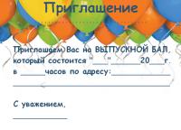 Приглашения на выпускной в детском саду шаблоны 4