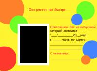 Приглашения на выпускной в детском саду шаблоны 5