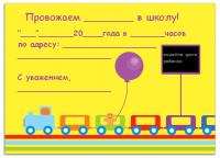 Приглашения на выпускной в детском саду шаблоны 6