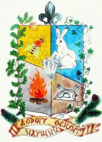 Герб семьи для школы4