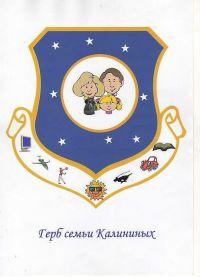 Герб семьи для школы5